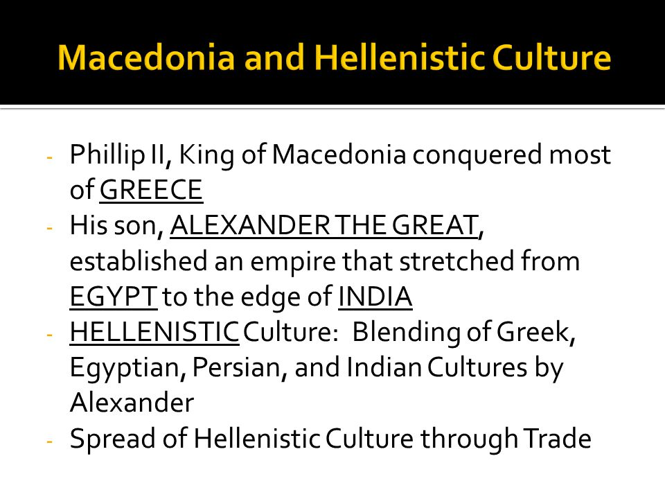 Macedonia and Hellenistic Culture