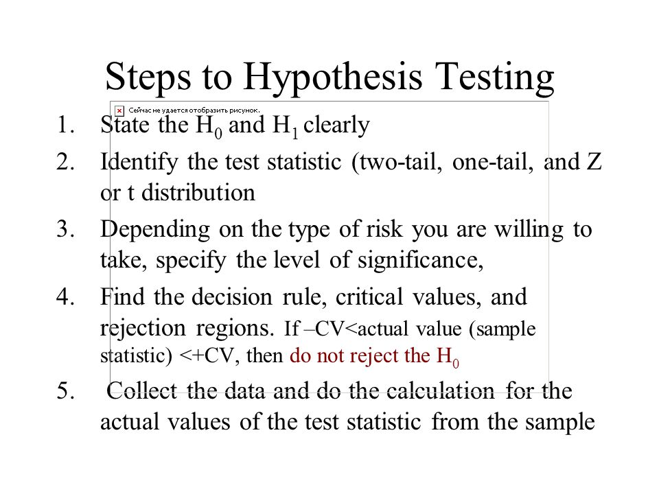 Steps to Hypothesis Testing