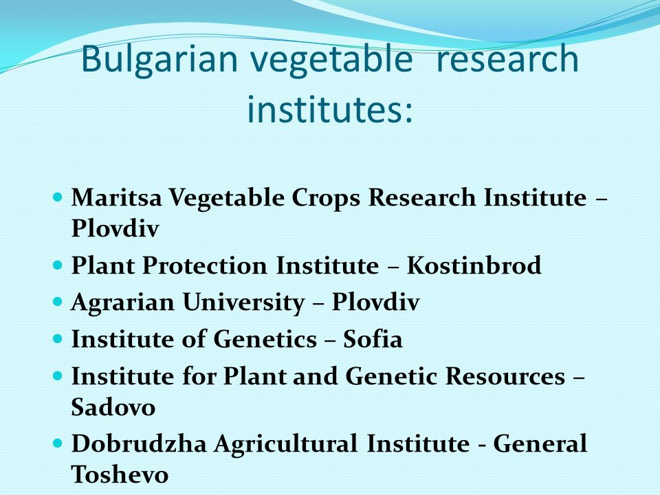 Bulgarian vegetable research institutes: