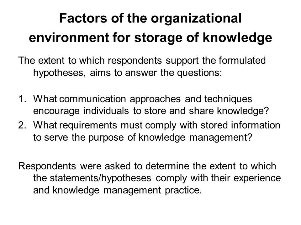 Factors of the organizational environment for storage of knowledge