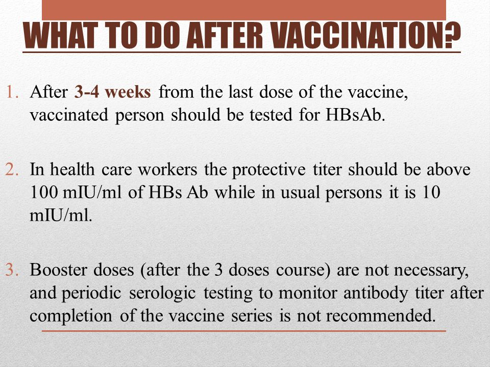 WHAT TO DO AFTER VACCINATION