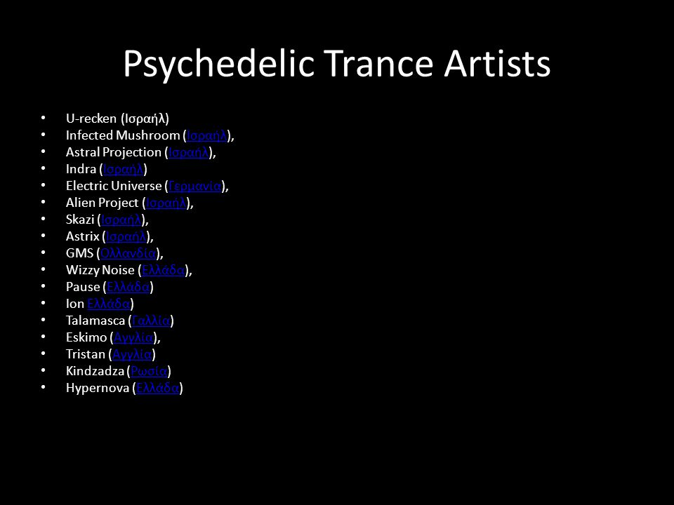 Psychedelic Trance Selmani Egrion Γ' Γυμνασίου - ppt download