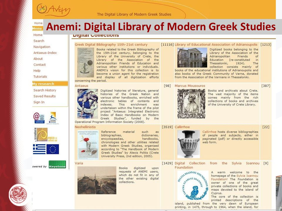 Anemi: Digital Library of Modern Greek Studies