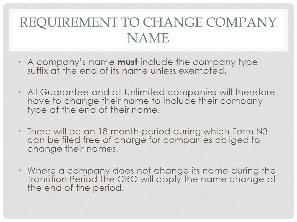 Requirement to change company name