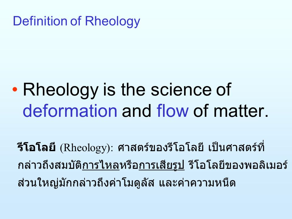 Definition of Rheology