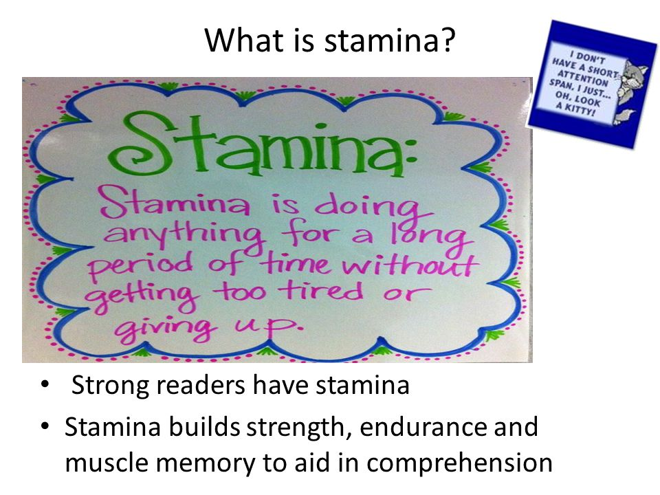 What is stamina Strong readers have stamina