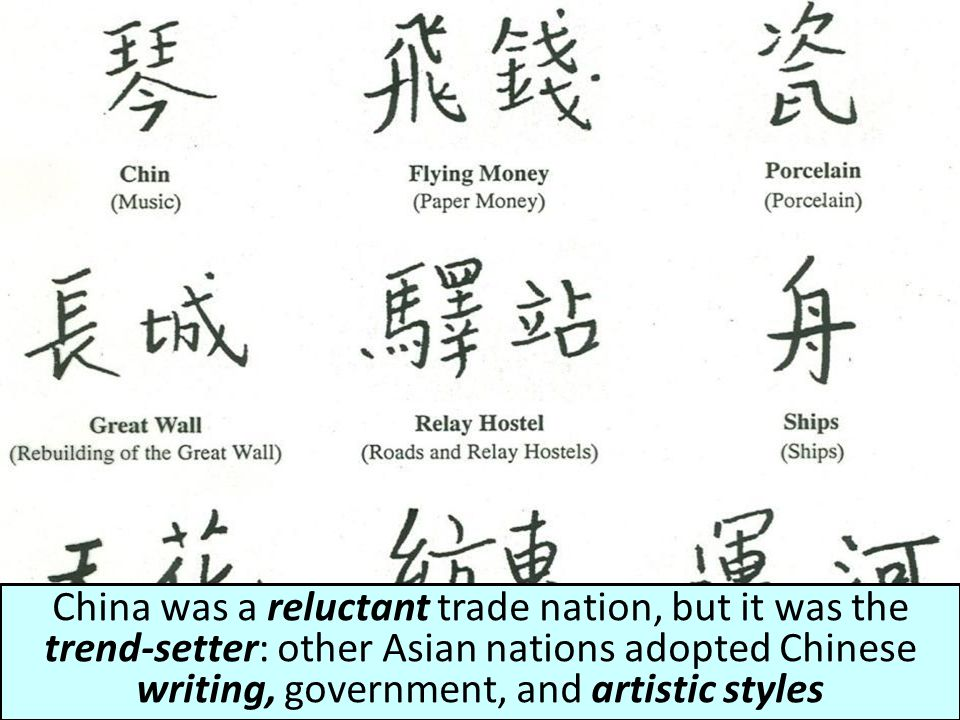 14 China Was A Reluctant Trade Nation But It The Trend Setter Other Asian Nations Adopted Chinese Writing Government And Artistic Styles