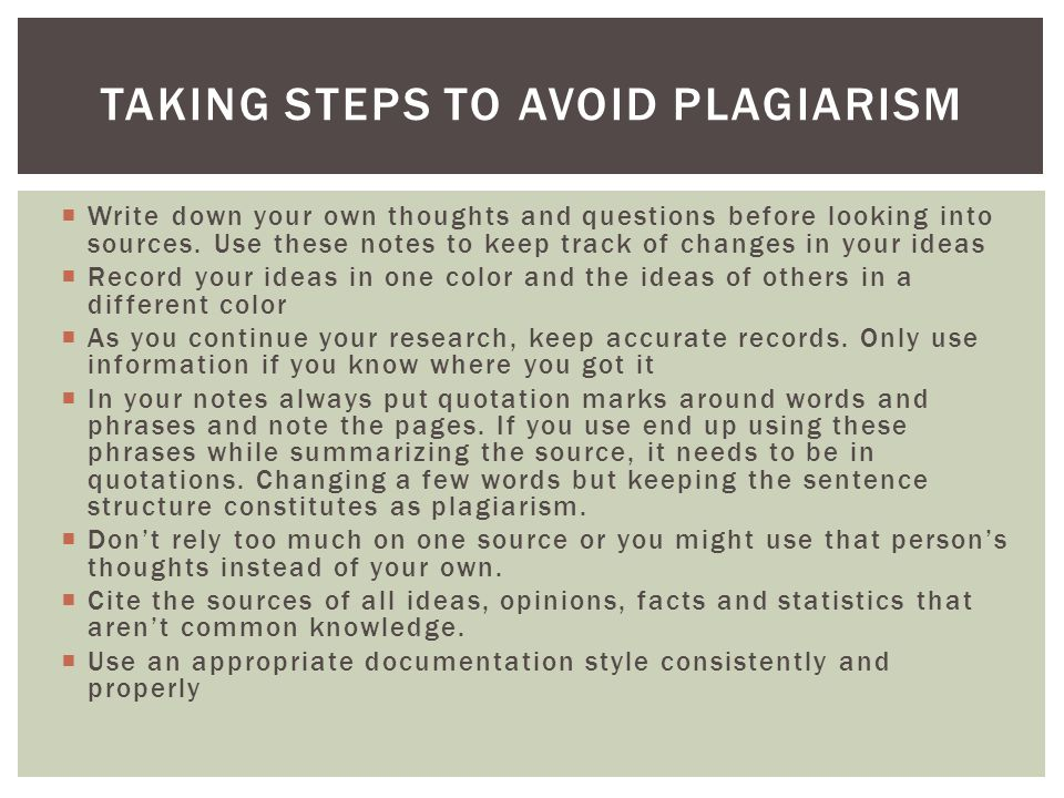 Taking steps to avoid plagiarism