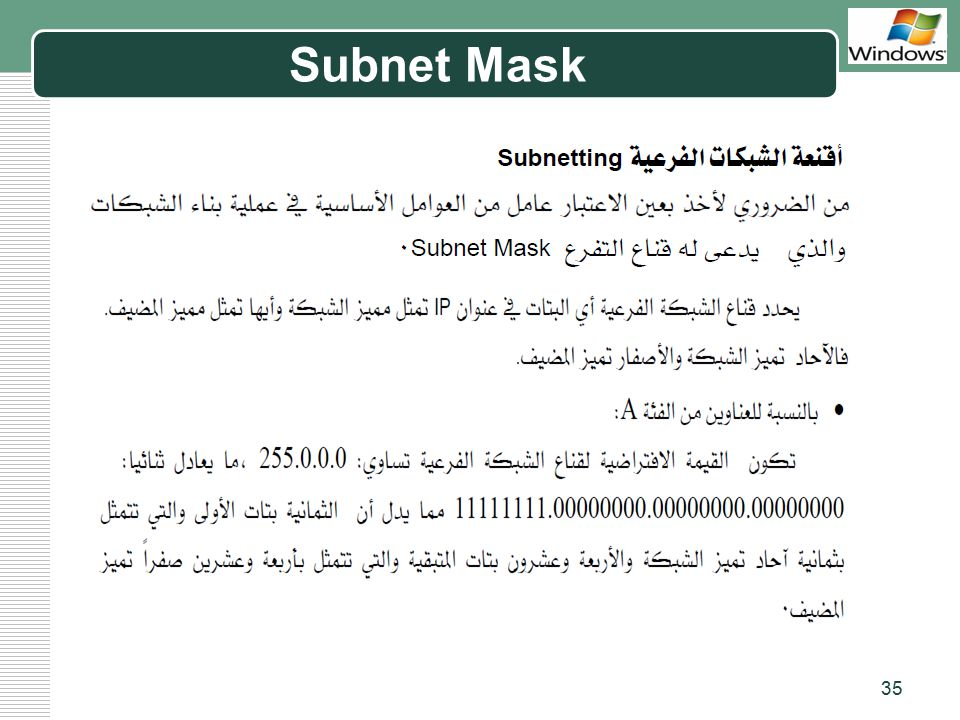 how to find subnet mask