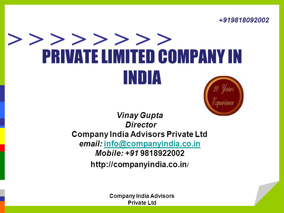 PRIVATE LIMITED COMPANY IN INDIA - ppt download