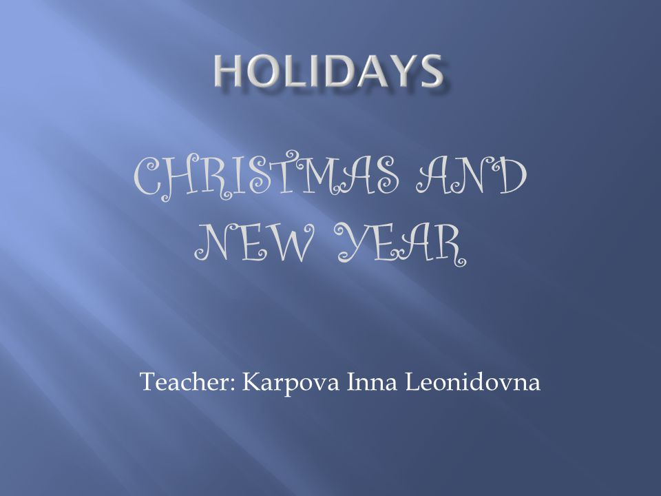 CHRISTMAS AND NEW YEAR Teacher: Karpova Inna Leonidovna
