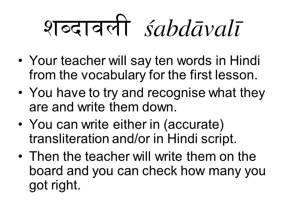 Hindi 1: Lesson 1b  - ppt video online download
