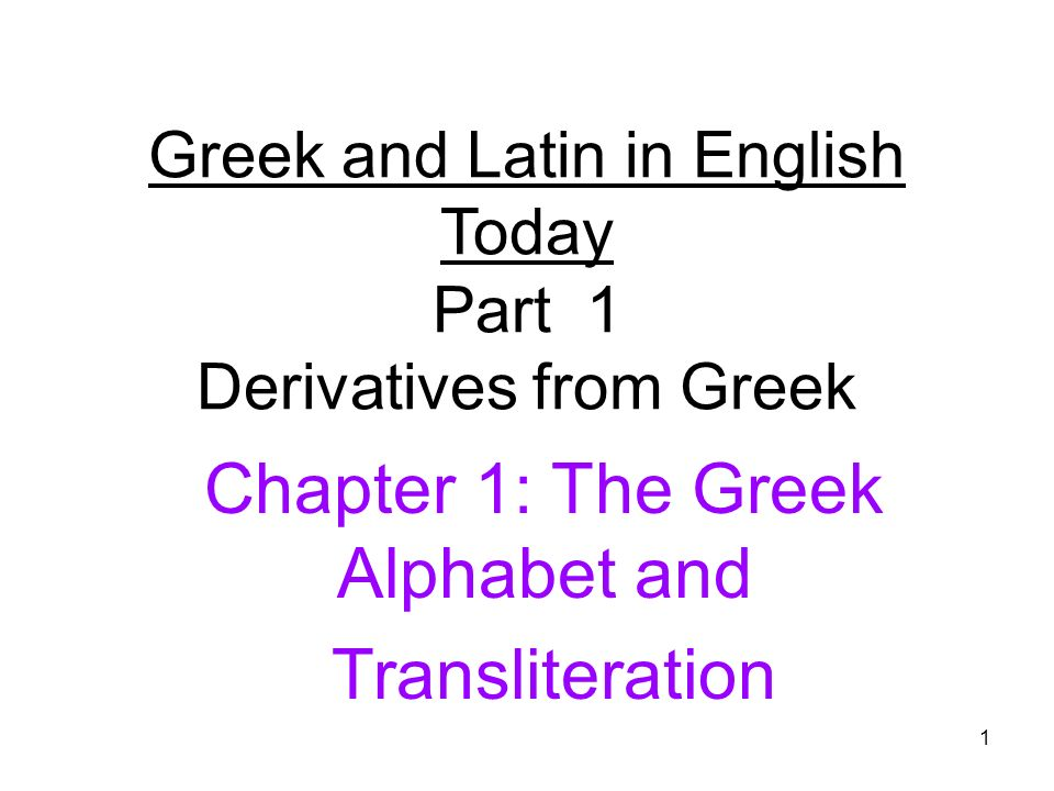 Chapter 1 The Greek Alphabet and Transliteration ppt video