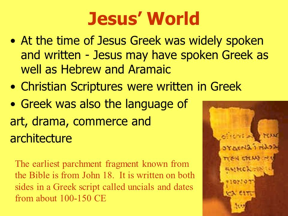 when did the letter j come into existence studies of religion ii preliminary ppt 25616 | Jesus%E2%80%99 World At the time of Jesus Greek was widely spoken and written Jesus may have spoken Greek as well as Hebrew and Aramaic.