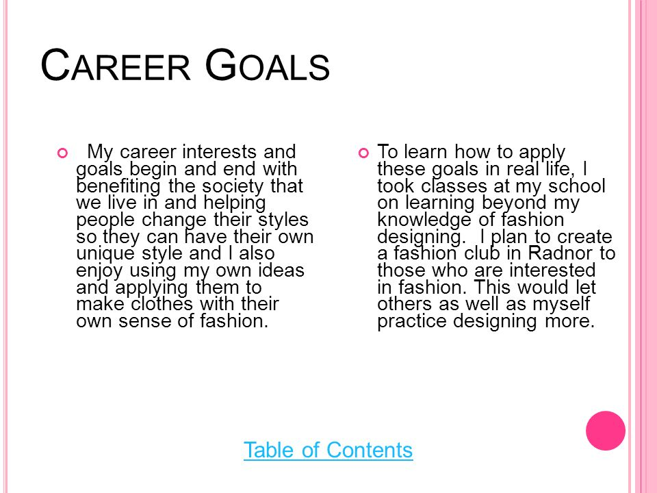 what is your career goal