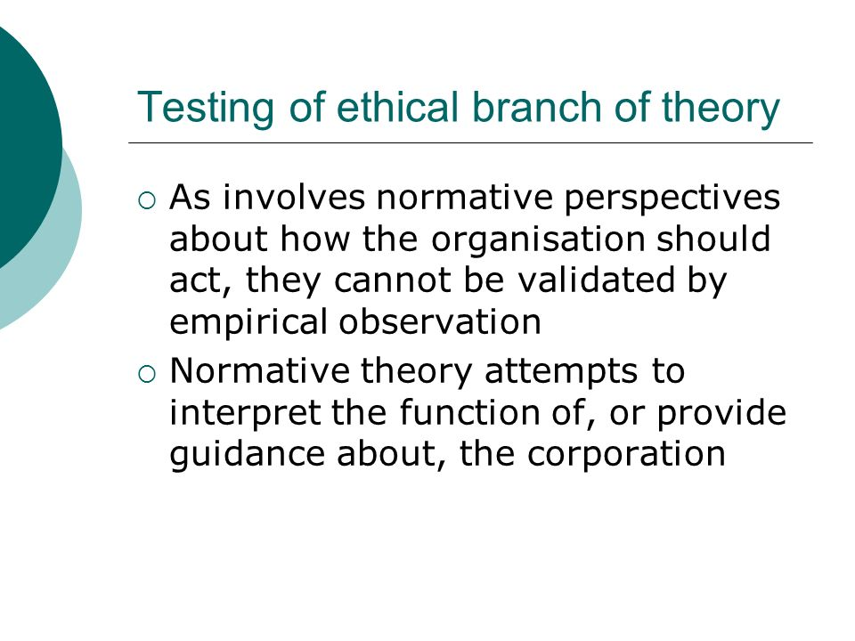 Testing of ethical branch of theory
