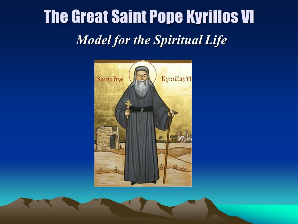 The Great Saint Pope Kyrillos VI