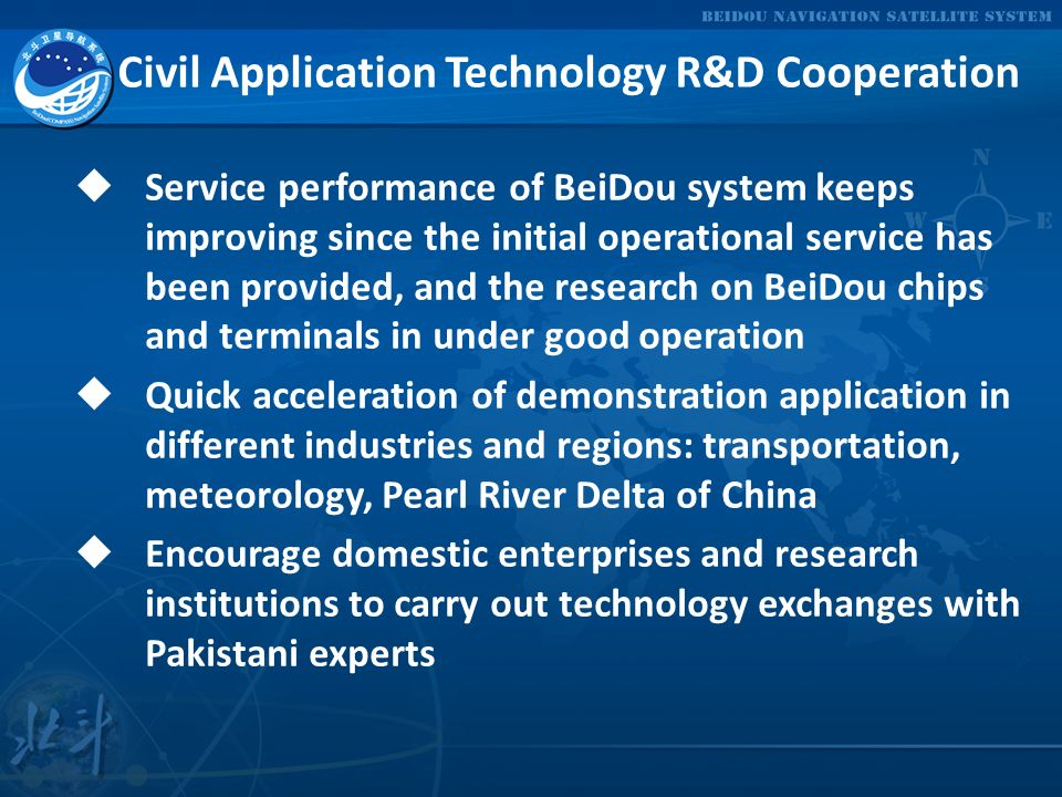Civil Application Technology R&D Cooperation