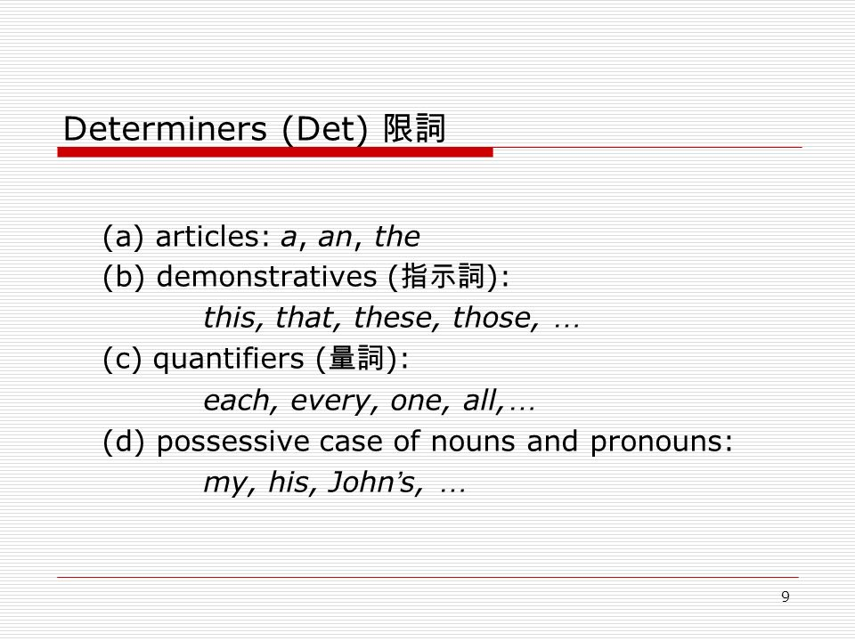 Determiners (Det) 限詞 (a) articles: a, an, the
