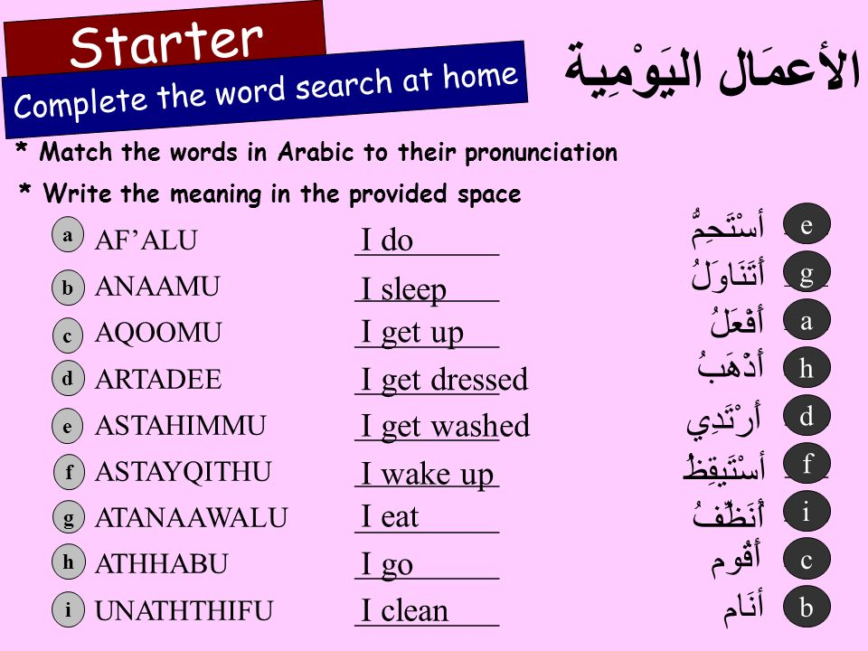 * Match the words in Arabic to their pronunciation