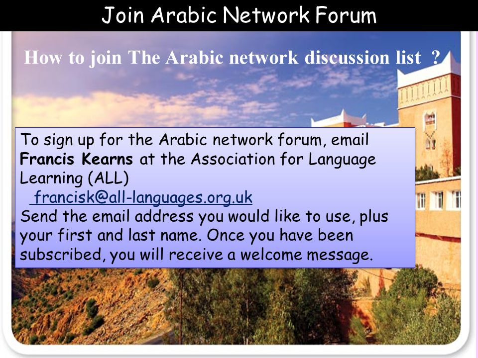 Join Arabic Network Forum