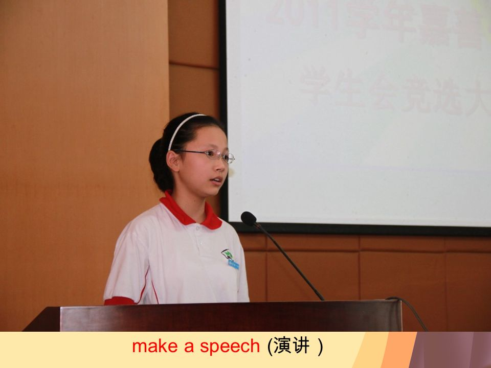 make a speech (演讲)