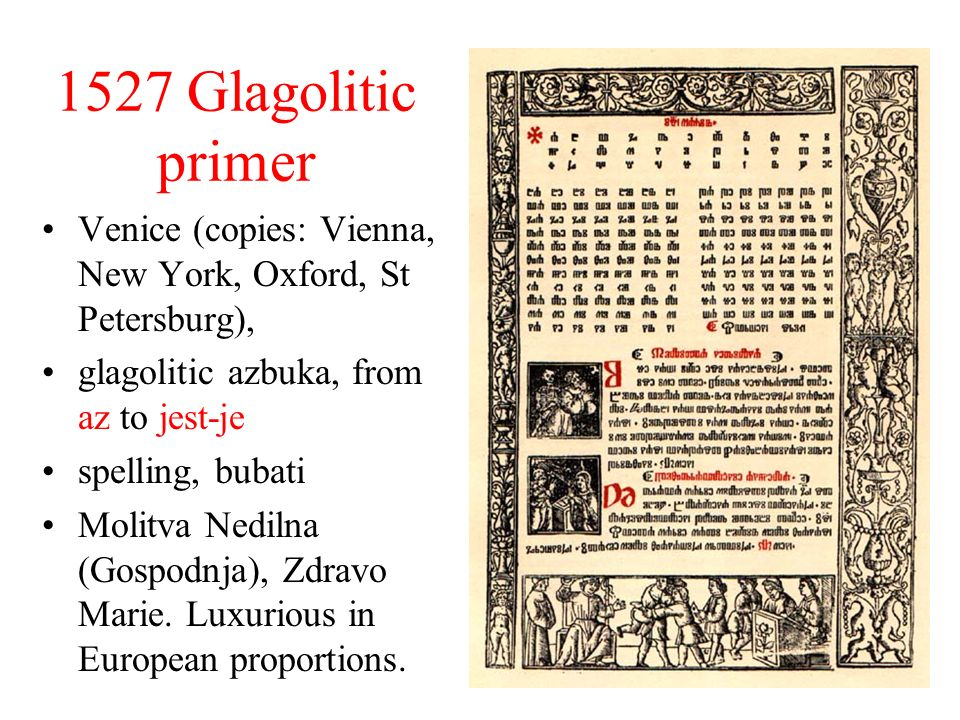 1527 Glagolitic primer Venice (copies: Vienna, New York, Oxford, St Petersburg), glagolitic azbuka, from az to jest-je.