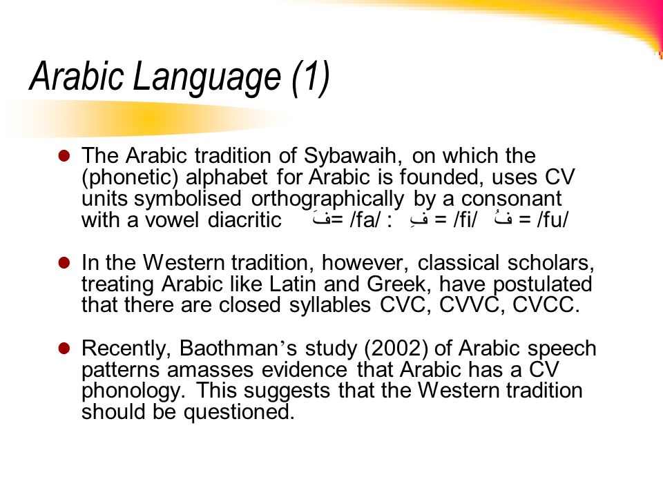 Arabic Language (1)
