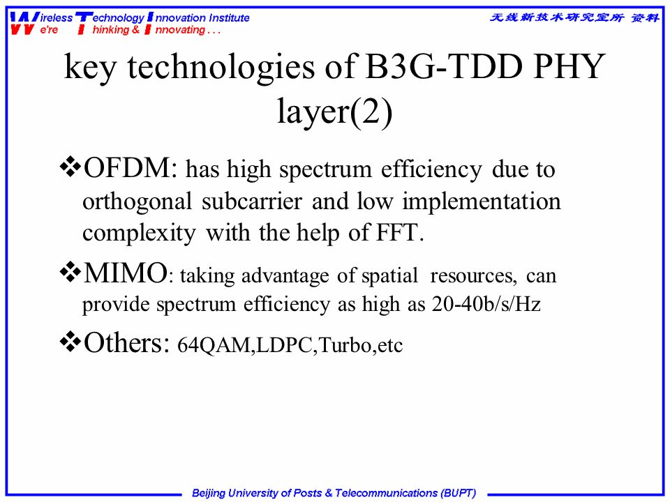key technologies of B3G-TDD PHY layer(2)