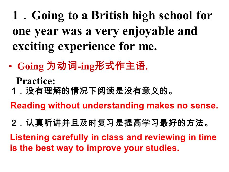 1.Going to a British high school for one year was a very enjoyable and exciting experience for me.
