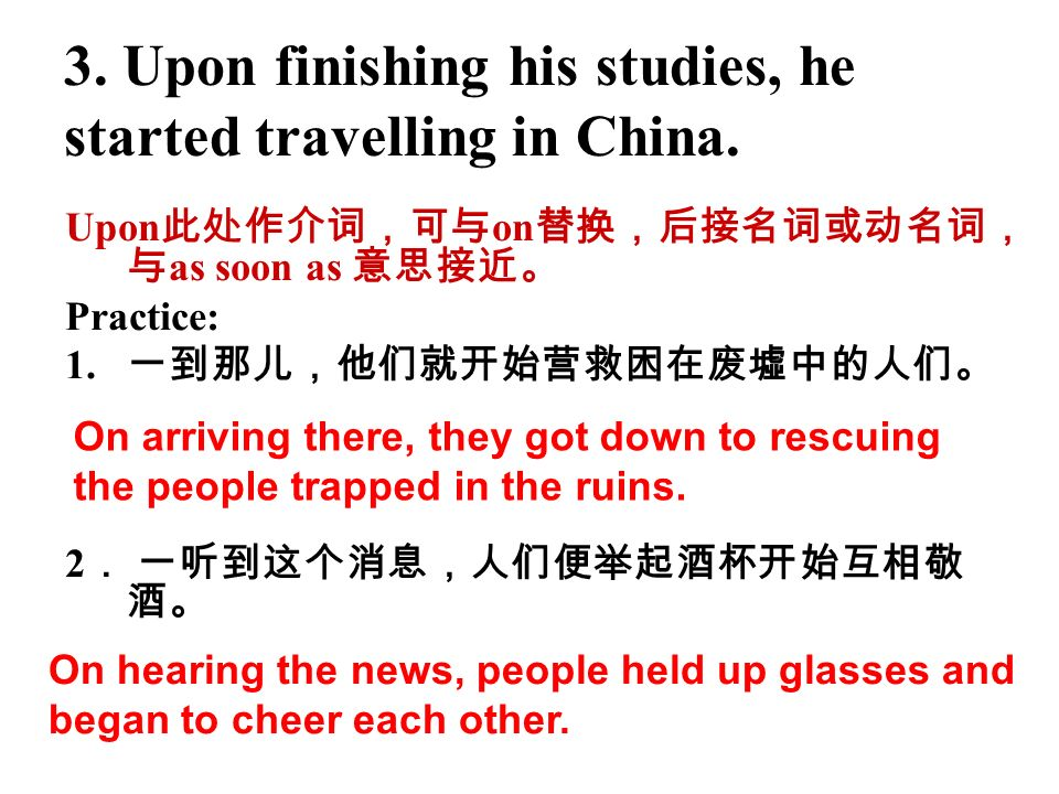 3. Upon finishing his studies, he started travelling in China.