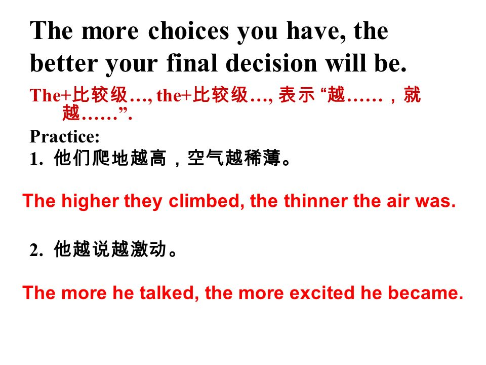 The more choices you have, the better your final decision will be.