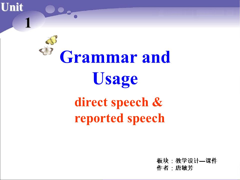 Grammar and Usage 1 direct speech & reported speech Unit 板块:教学设计—课件