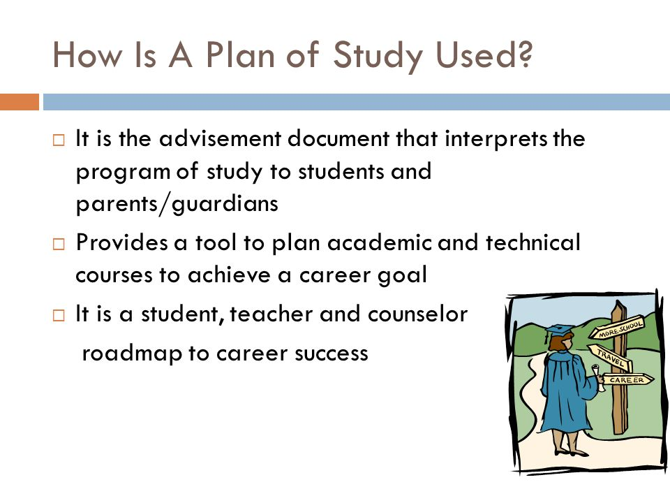 How Is A Plan of Study Used