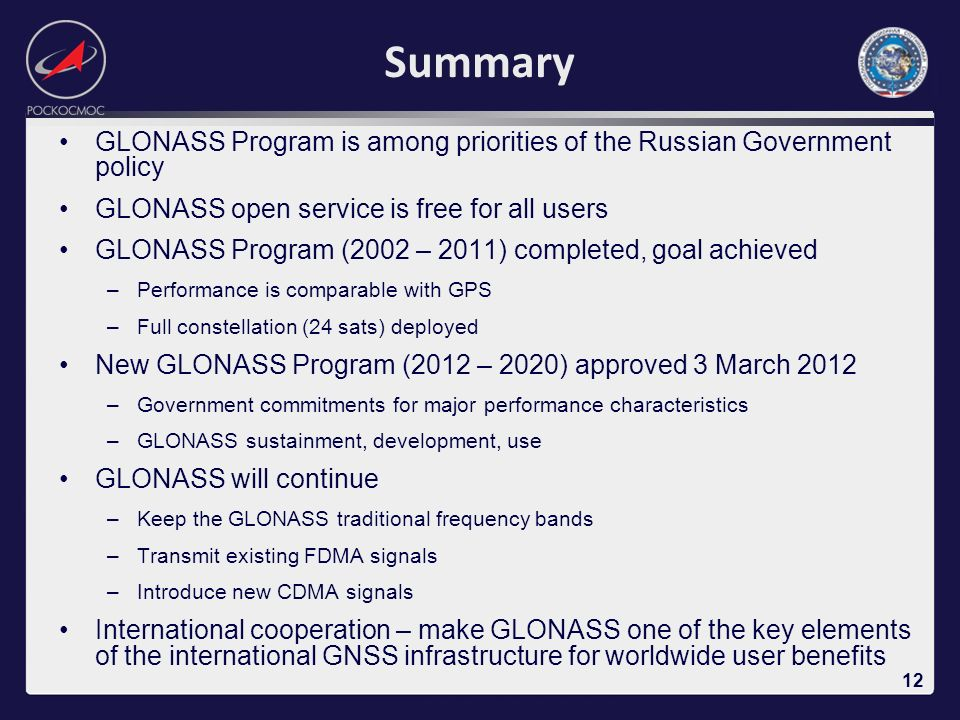 Summary GLONASS Program is among priorities of the Russian Government policy. GLONASS open service is free for all users.