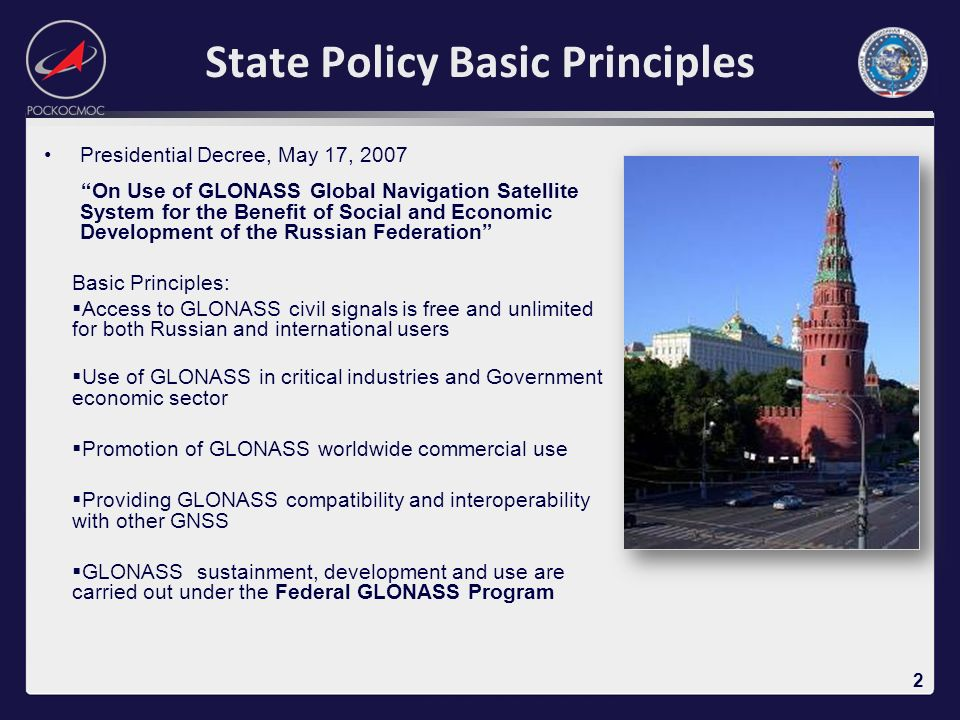 State Policy Basic Principles