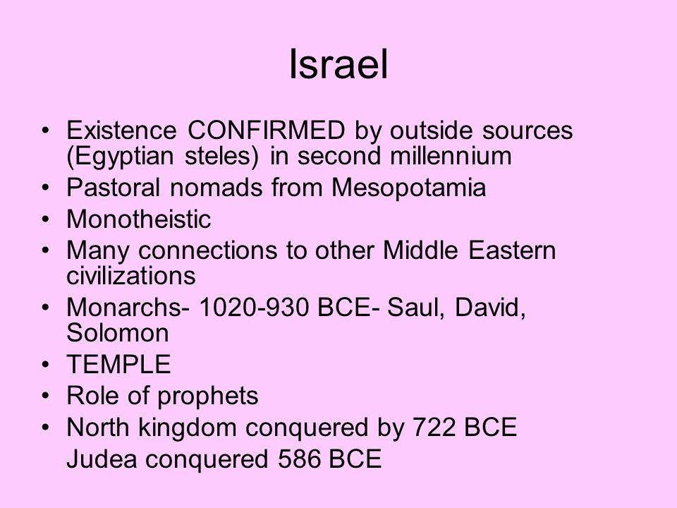 Israel Existence CONFIRMED by outside sources (Egyptian steles) in second millennium. Pastoral nomads from Mesopotamia.