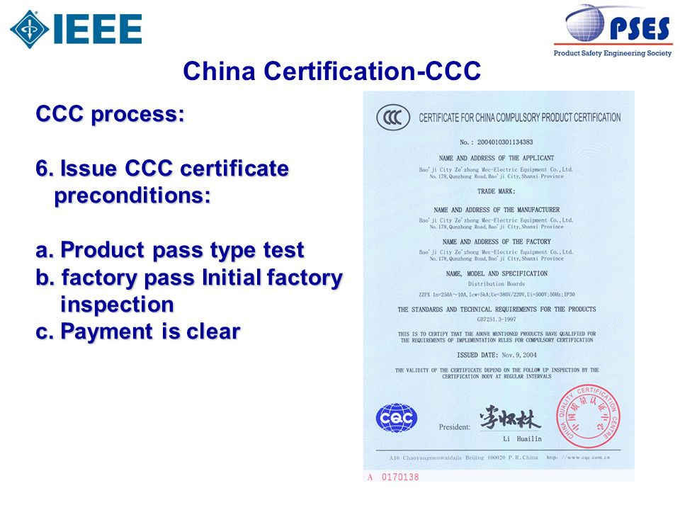 China Certifications (CCC/SRRC/MII) CCC – Safety and EMC/EMI - ppt ...