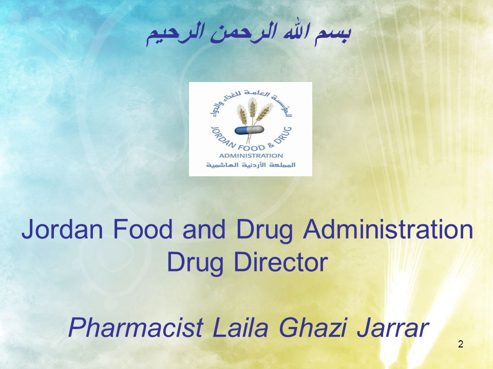 بسم الله الرحمن الرحيم Jordan Food and Drug Administration Drug Director Pharmacist Laila Ghazi Jarrar