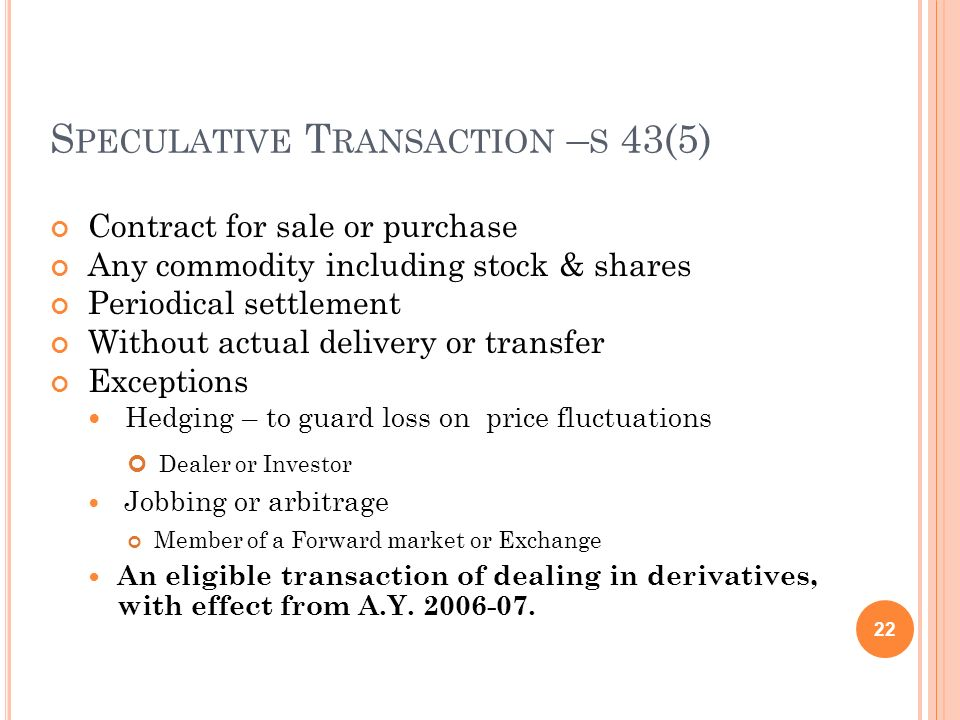 Speculative Transaction –s 43(5)