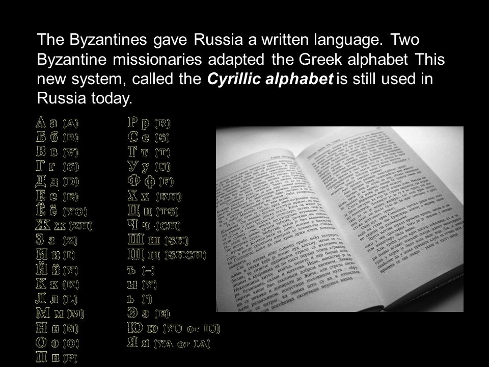 The Byzantines gave Russia a written language