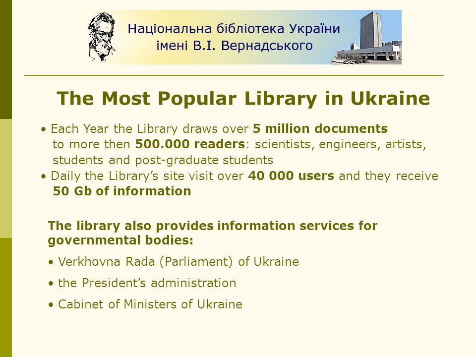 The Most Popular Library in Ukraine