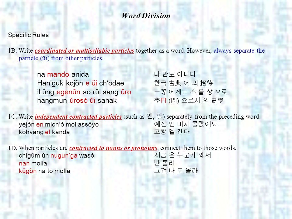Word Division Specific Rules