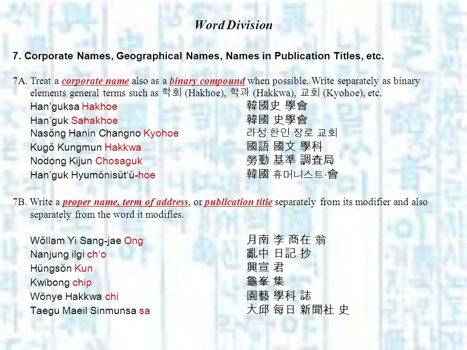 Word Division 7. Corporate Names, Geographical Names, Names in Publication Titles, etc.