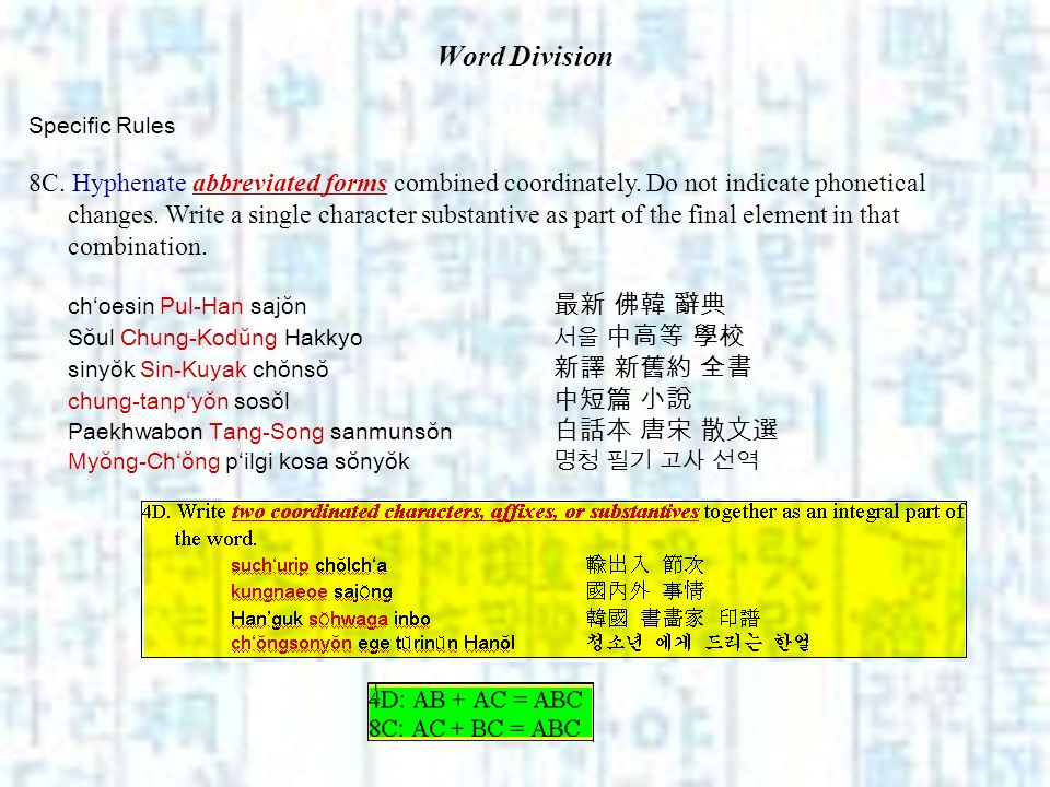 Word Division Specific Rules.