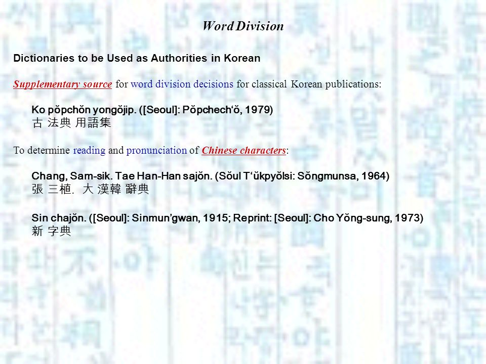 Word Division Dictionaries to be Used as Authorities in Korean