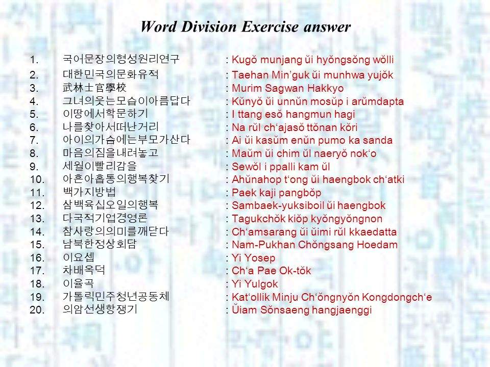 Word Division Exercise answer
