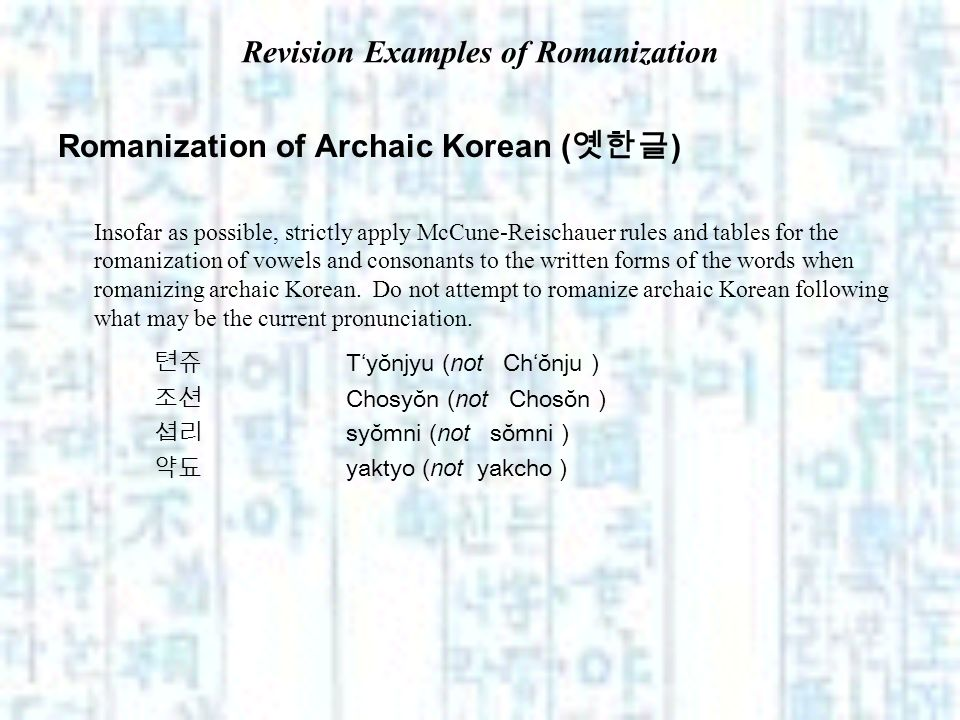 Revision Examples of Romanization