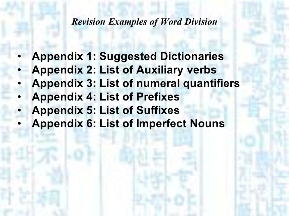 Revision Examples of Word Division