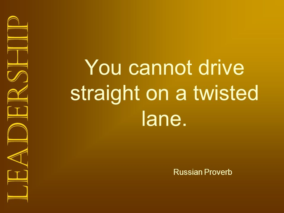 You cannot drive straight on a twisted lane.